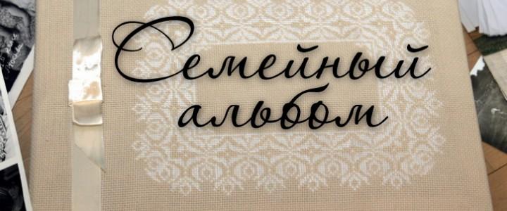 """Завершился конкурс социальных проектов """"Семейный альбом"""" Института Высшая школа образования"""