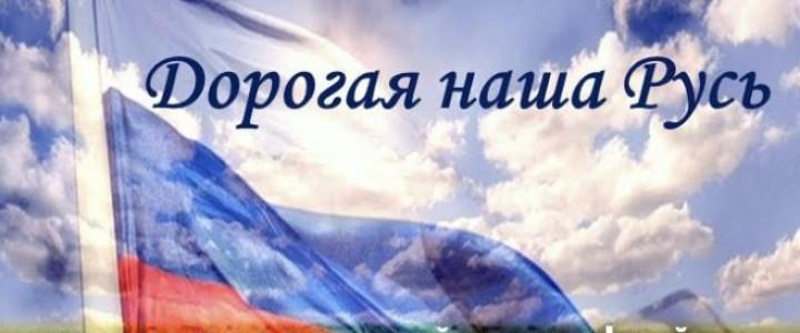 «Дорогая наша Русь»