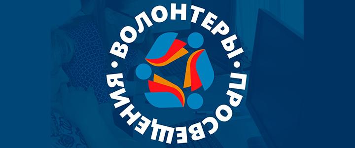 МПГУ мобилизует волонтеров от Москвы до Хабаровска