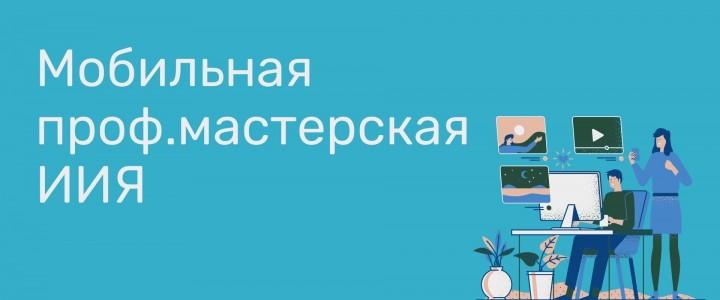 Мобильная профориентация Института иностранных языков