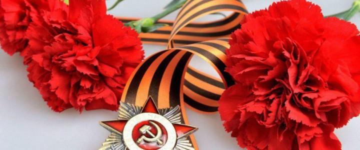 Великая Отечественная война 1941 – 1945 гг. глазами студентов МПГУ