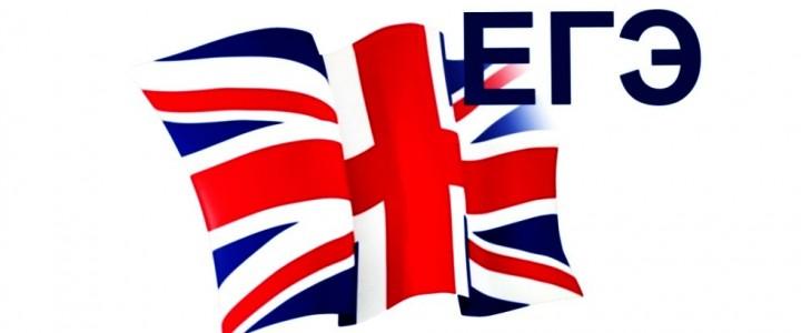 Занятия по подготовке к ЕГЭ по английскому языку 2020