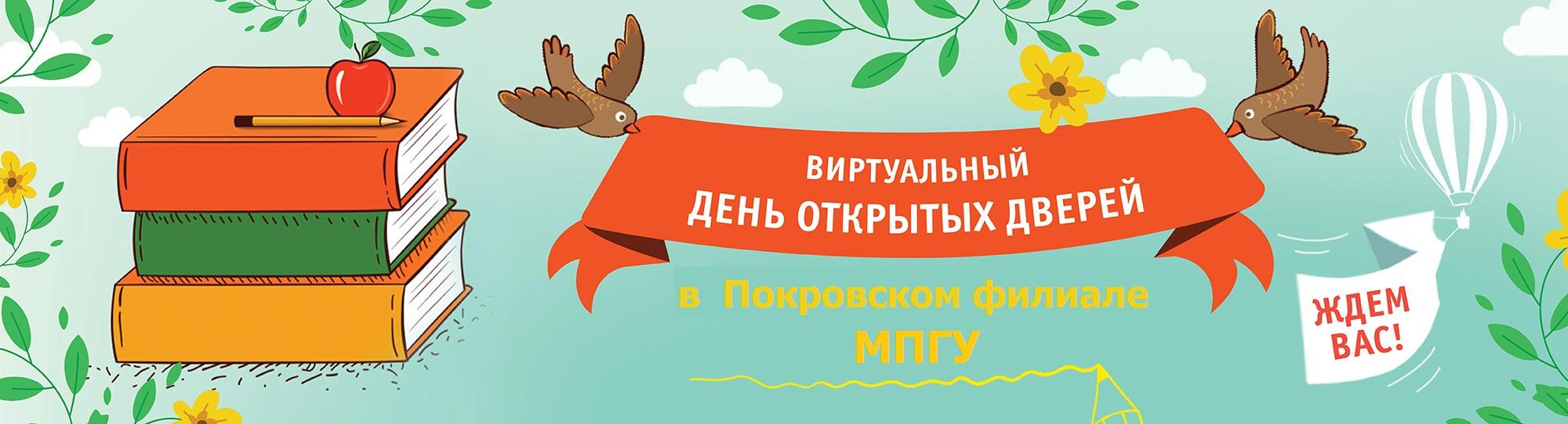 Баннер-Виртуальный-ДОД-Покровский филиал МПГУ