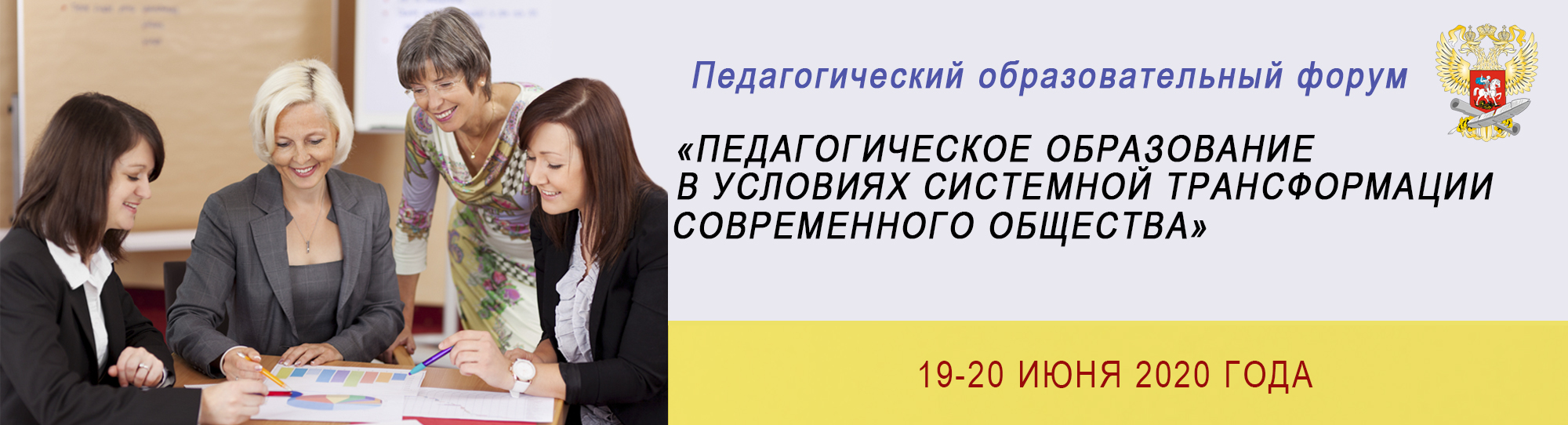 Баннер-Педагогический-Образовательный-Форум-1