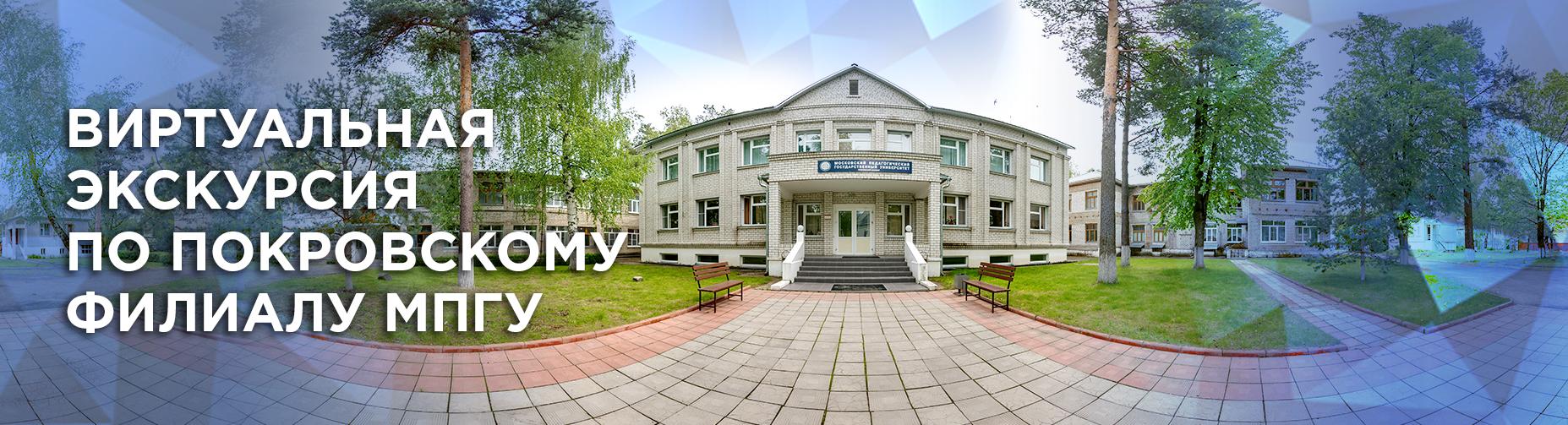Баннер-Покров-Экскурсия-1