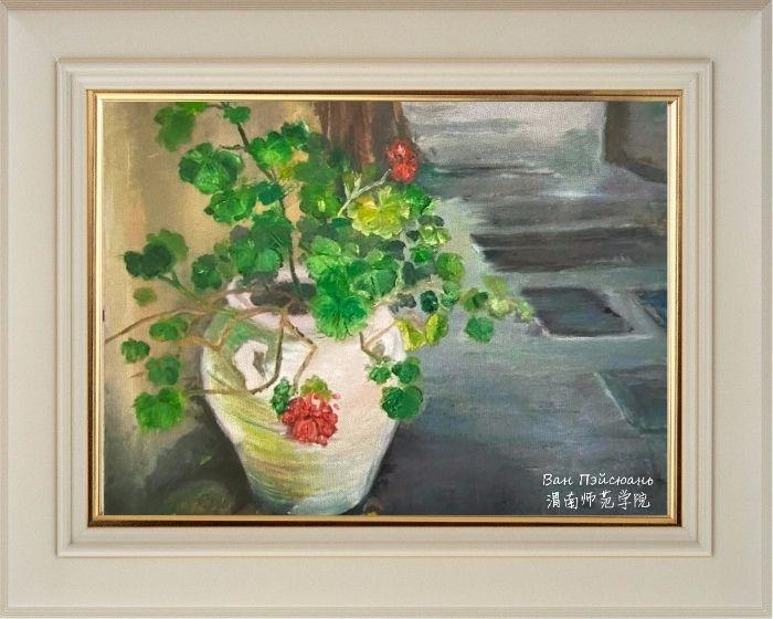 Ван Пэйсюань. Цветок