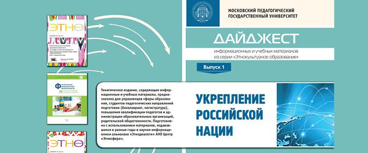 МПГУ представляет новую издательскую серию «Этнокультурное образование»
