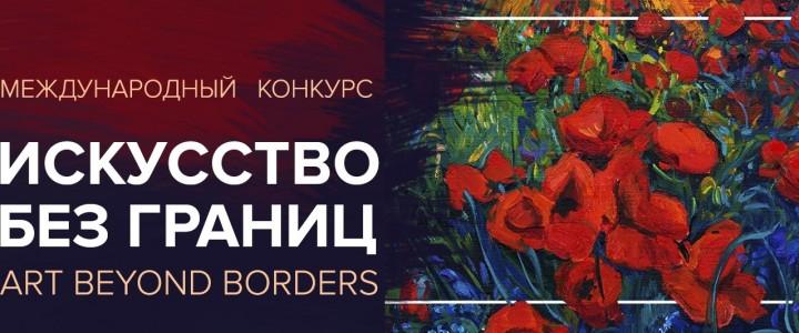 """Итоги международного конкурса """"Искусство без границ"""""""