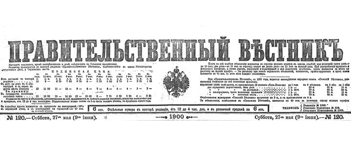 Из истории МПГУ: возрождение и расцвет Московских высших женских курсов (1900–1918)