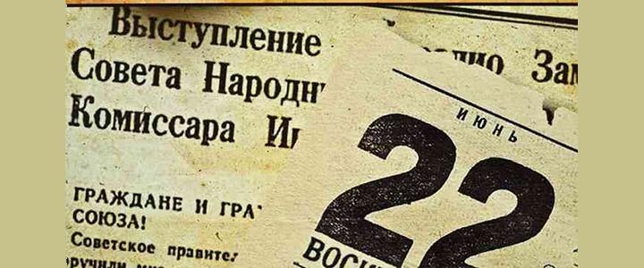 Памятные даты истории МПГУ – «Все, как один, на защиту Родины!»