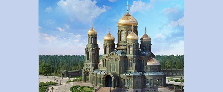 Освящение Главного храма Вооруженных сил России
