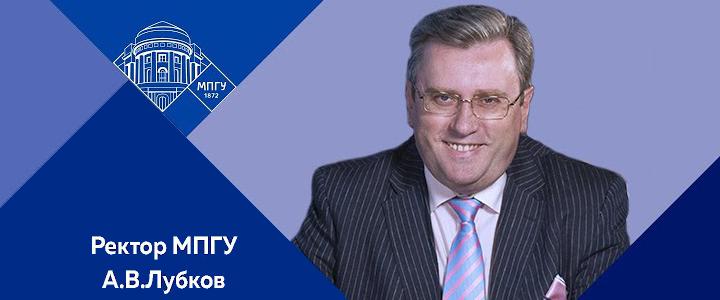 Ректор МПГУ, профессор А.В.Лубков на Интернет-канале «Большая перемена» в программе «Прямой эфир. Вопросы и ответы»