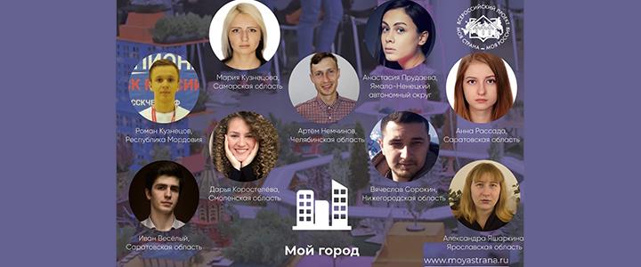 МПГУ в числе победителей конкурса «Моя страна – моя Россия»