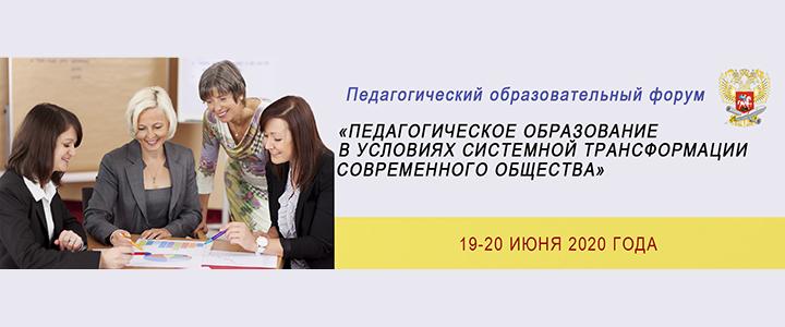 В Москве состоится Педагогический образовательный форум «Педагогическое образование в условиях системной трансформации современного общества»