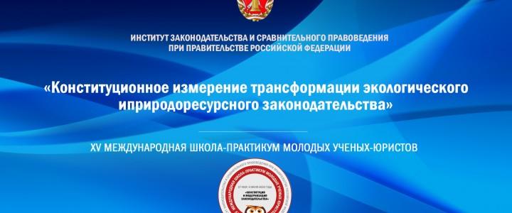 МПГУ на XV Международной школе-практикуме молодых ученых-юристов в Институте законодательства и сравнительного правоведения