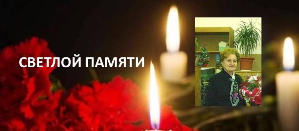Памяти Ларисы Ивановны Молчановой
