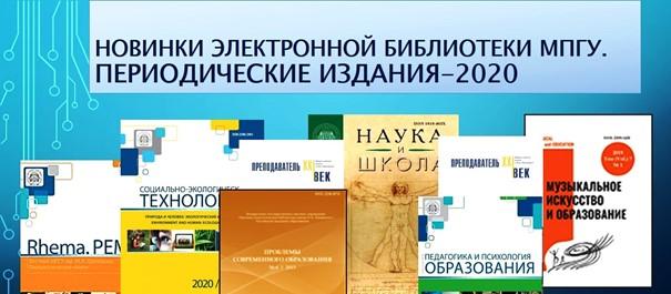 Новинки Электронной библиотеки МПГУ. Периодические издания-2020