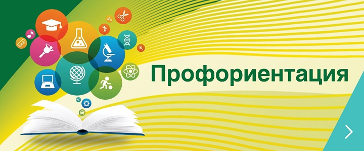 Факультет начального образования Института детства представляет профессию Учителя начальных классов