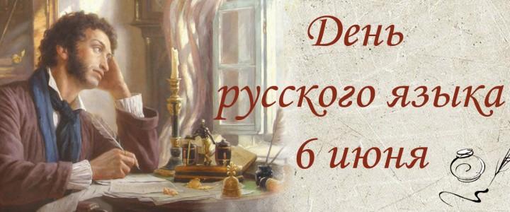 День русского языка в Институте филологии