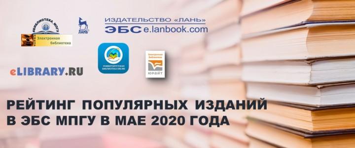 Рейтинг популярных изданий в ЭБС МПГУ в мае 2020 года