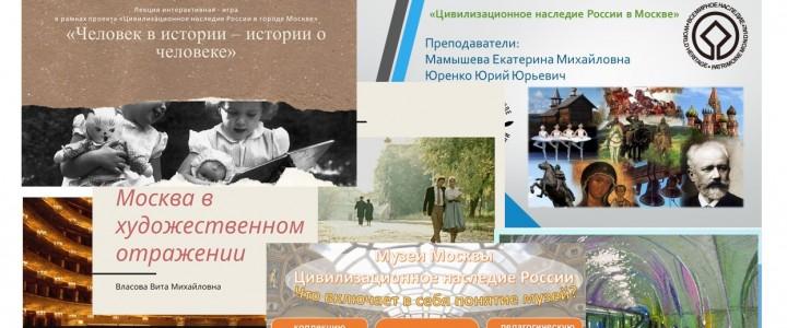 Магистранты МПГУ готовы к началу интерактивных занятий со школьниками в рамках проекта «Цивилизационное наследие России в Москве»