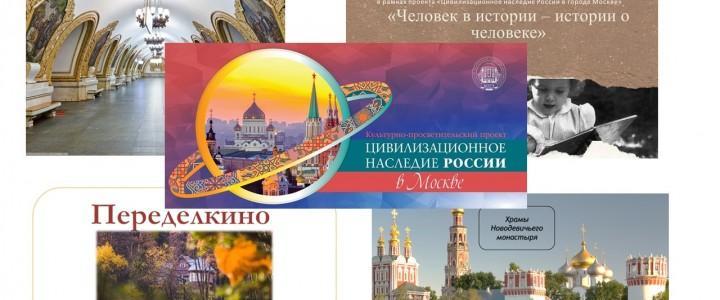 Заканчивается регистрация школьников-участников культурно-просветительского проекта «Цивилизационное наследие России в Москве»