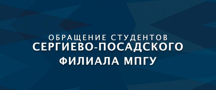 Обращение студентов Сергиево-Посадского филиала МПГУ к Абитуриентам 2020