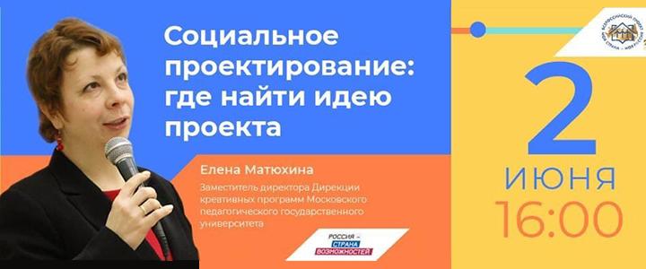 Помочь найти идеи участникам конкурса «Моя страна – моя Россия»