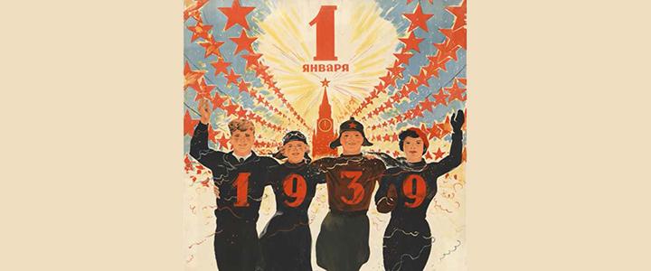 Виртуальная выставка «Физкультура и спорт в Стране Советов. 1920-1930-е гг.»