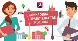 Стажировка в Правительстве Москвы