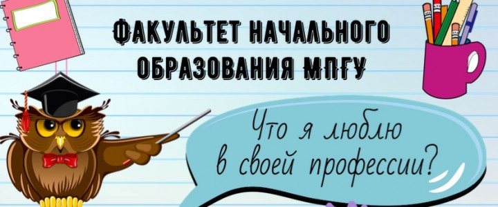 «Любовь к профессии»: Факультет начального образования