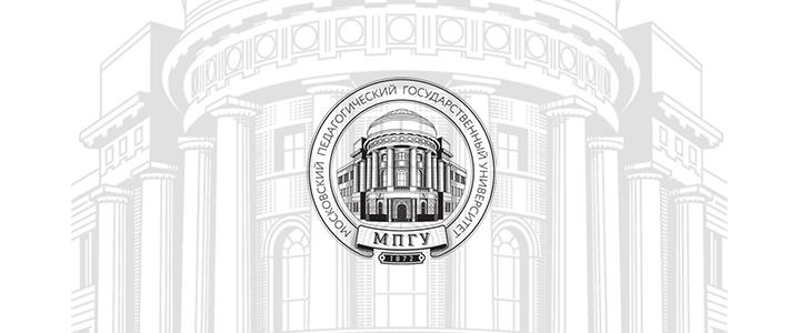 Уникальная филологическая школа МПГУ. К 130-летию со дня рождения С.И. Абакумова (1890-1949)