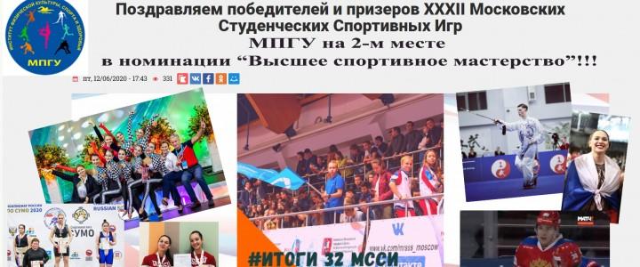 МПГУ  занял  2-е место на завершившихся 32-х Московских студенческих спортивных играх (МССИ) 2019-2020 года в номинации «Высшее спортивное мастерство»
