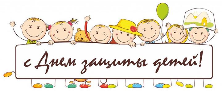 1 июня- День защиты детей!