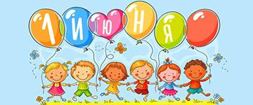 Поздравления с Днем защиты детей в режиме онлайн