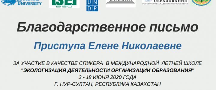 Мосты международного сотрудничества крепим!