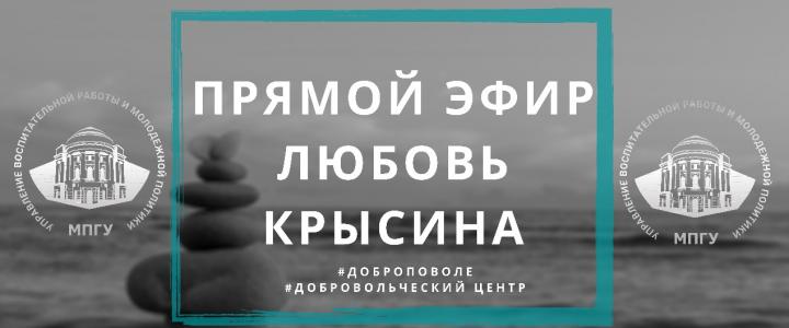 Про ресурсы личности с Любовью Крысиной, экспертом ПРДСО и молодежных проектов.