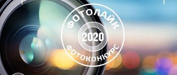 Центр мультимедийных и печатных СМИ подвёл итоги ежегодного конкурса «Фотолайк»