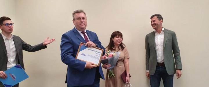 Ректор МПГУ принял участие в церемонии вручения дипломов с отличием