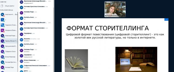 Университетские субботы: Интерактивный вебинар «Графический сторителлинг: технологии создания комиксов»