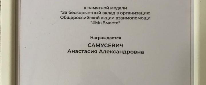 Студентка магистратуры получила памятную медаль и грамоту от президента РФ
