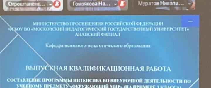 В Анапском филиале МПГУ состоялась первая защита выпускных квалификационных работ в дистанционном формате!