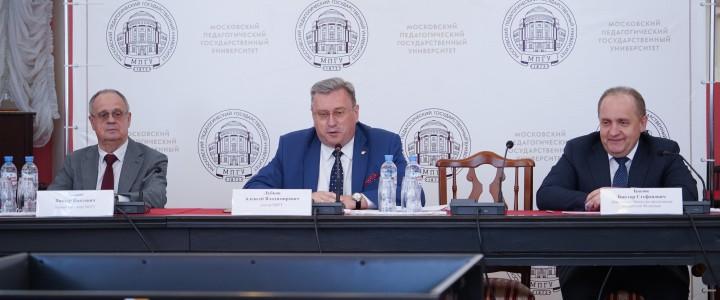 В МПГУ стартовал педагогический образовательный форум