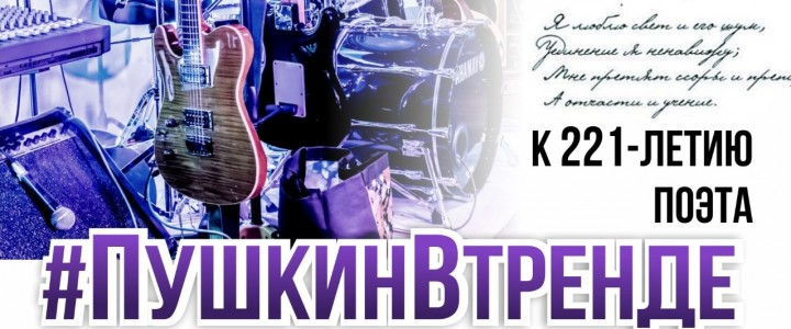 «Пушкин в тренде»