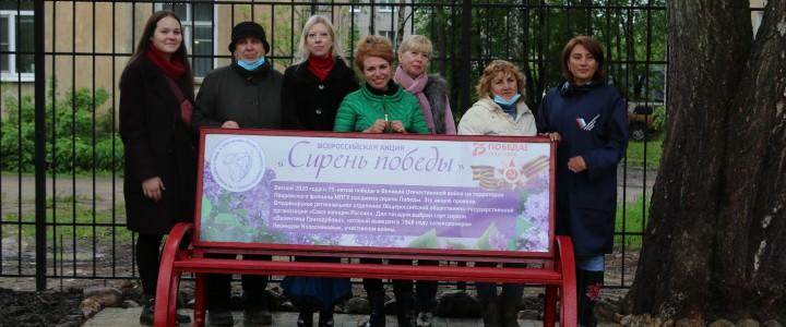 3 июня 2020 года в Покровском филиале МПГУ была посажена аллея кустов сирени имени Валентины Степановны Гризодубовой