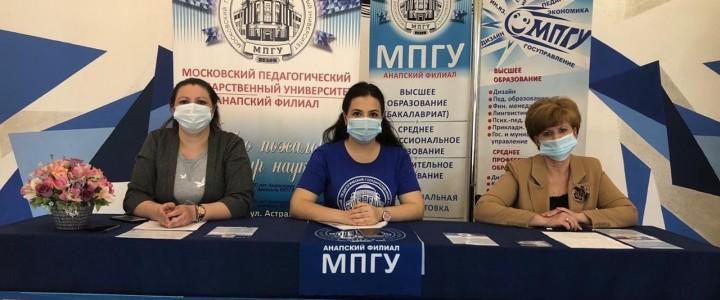Представители кафедры естественно-научного образования и информационных систем Анапского филиала МПГУ встретились с абитуриентами в режиме онлайн