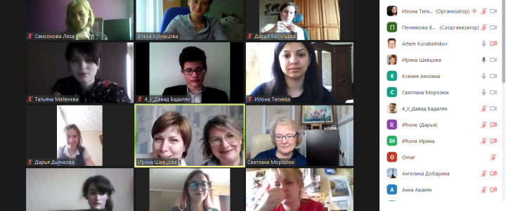 Итоги заседания секции «Истоки» в рамках онлайн-конференции  «Молодежь России: вызовы, перспективы, возможности»