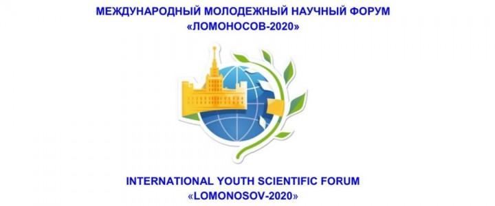 XХVII Международная научная конференция студентов, аспирантов и молодых ученых «Ломоносов-2020»