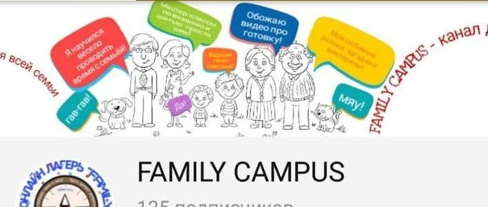 """Студенты Института """"Высшая школа образования"""" в рамках педагогической практики приглашают всех желающих в Он-лайн лагерь """"Семейный кампус"""""""