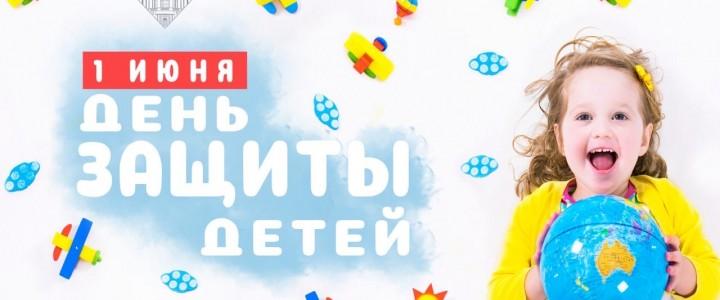 Анапский филиал МПГУ в этот радостный и светлый день от всей души поздравляет с Днём защиты детей!